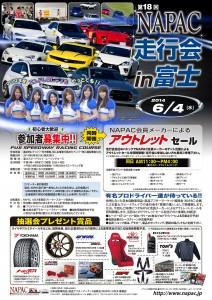 fuji18_poster