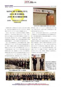 NAPAC NEWS16