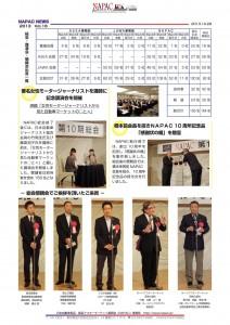 NAPAC NEWS16_01