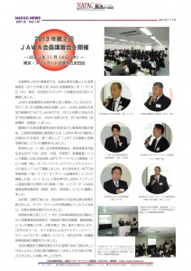 NAPAC NEWS18