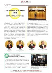 NAPAC NEWS21