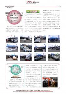 NAPAC NEWS25