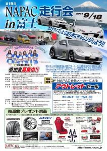 fuji19_poster