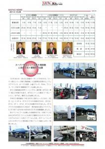 NAPAC NEWS41_01