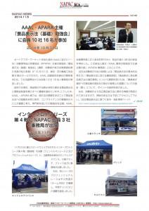 NAPAC NEWS42