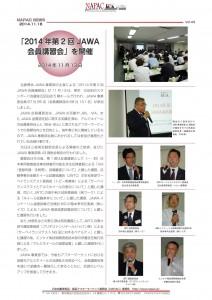 NAPAC NEWS43