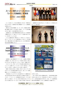 NAPAC NEWS50