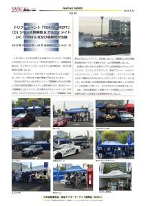 NAPAC NEWS58