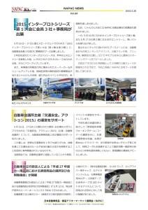 NAPAC NEWS60