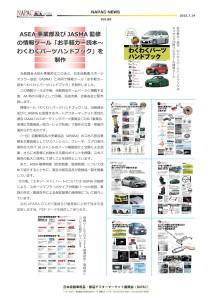 NAPAC NEWS66