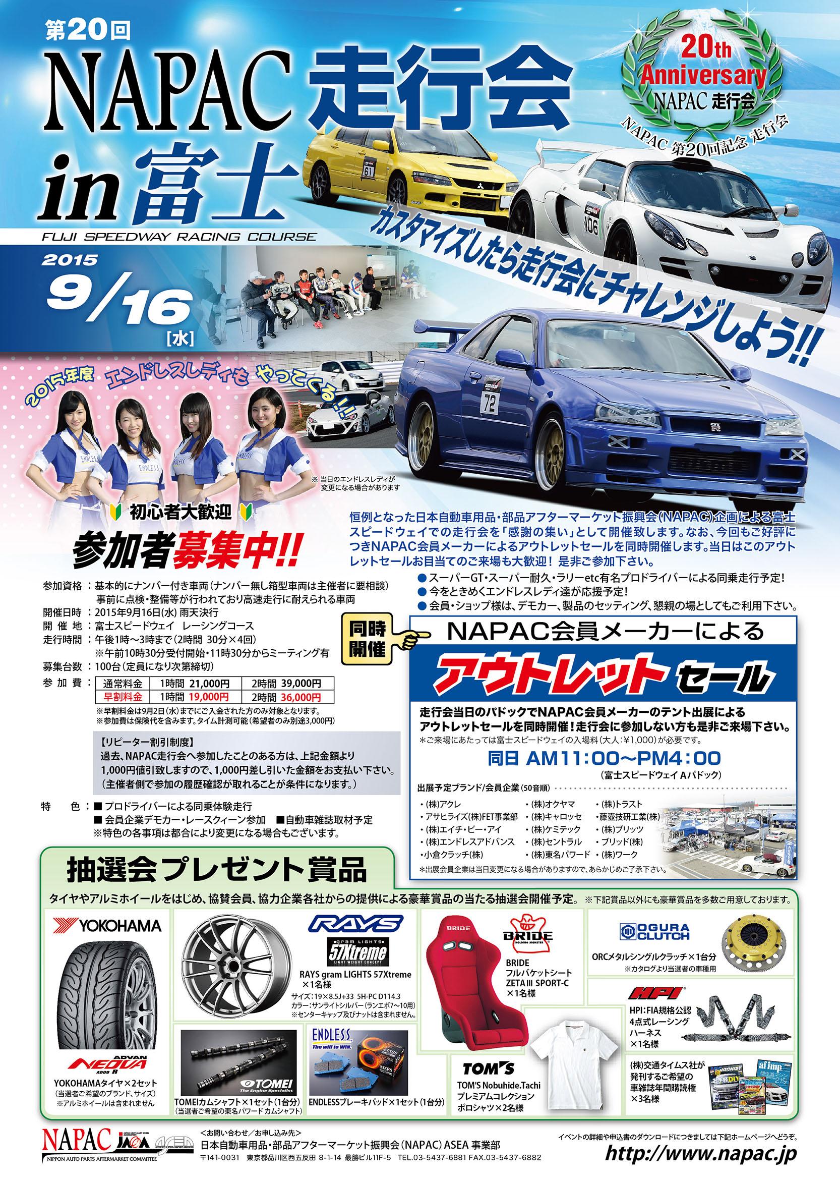 fuji20_poster