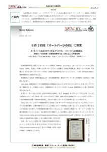 NAPAC NEWS72_02