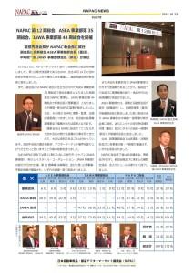 NAPAC NEWS78