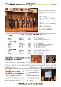 NAPAC NEWS78_01