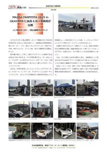 NAPAC NEWS84_01