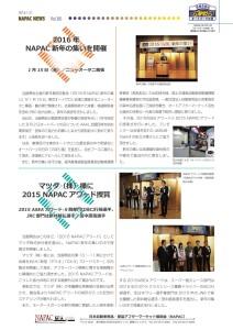 NAPAC NEWS86