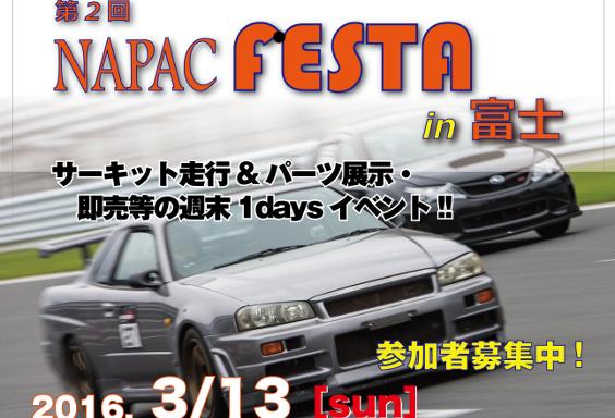 第2回NAPAC FESTA in 富士のご案内(開催終了)