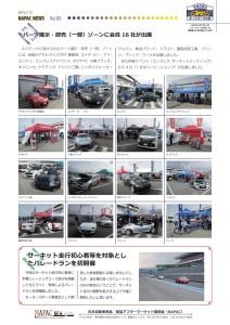NAPAC NEWS89_01