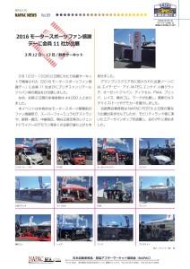 NAPAC NEWS89_02