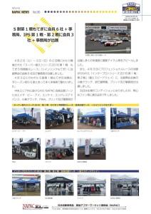 NAPAC NEWS90