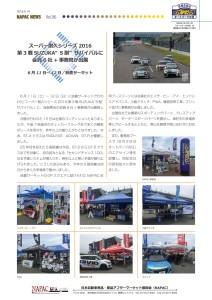 NAPAC NEWS96