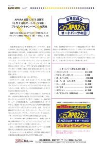 NAPAC NEWS97