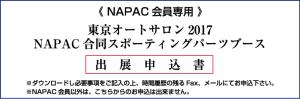 TAS2016_NAPAC_form
