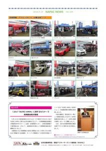 NAPAC NEWS104_01