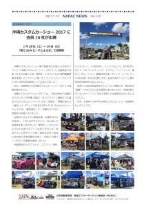 NAPAC NEWS110