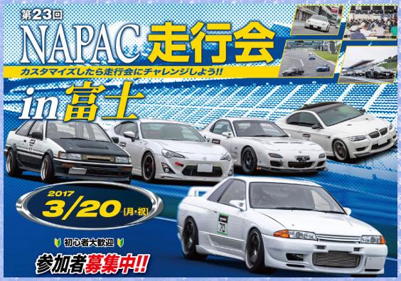 第23回NAPAC走行会のご案内(開催終了)