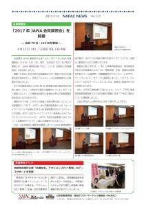 NAPAC NEWS117