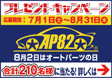 2017_AP82_Campaignbanner