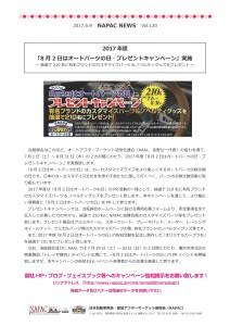 NAPAC NEWS120