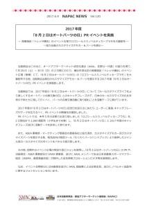 NAPAC NEWS120_03