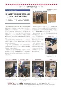 NAPAC NEWS122
