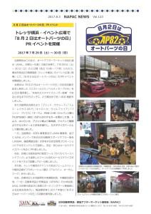 NAPAC NEWS123_01
