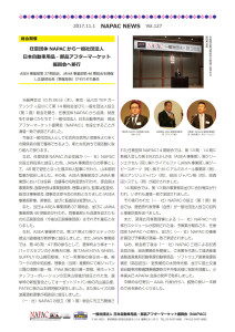 NAPAC NEWS127