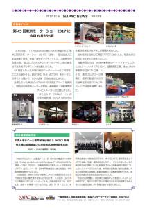 NAPAC NEWS128