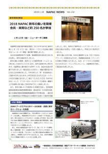 NAPAC NEWS132