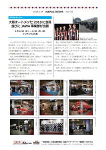 NAPAC NEWS133