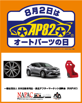 AP82_blog_2018