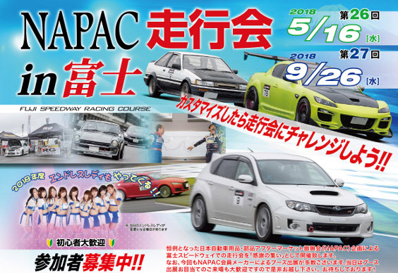 第27回NAPAC走行会のご案内(開催終了)