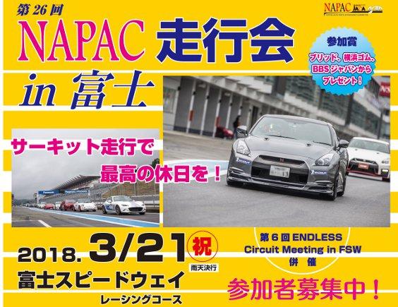 【重要】第26回NAPAC走行会 延期のお知らせ