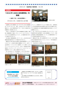 NAPAC NEWS138_1
