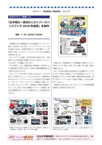 NAPAC NEWS139