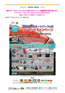NAPAC NEWS141_3