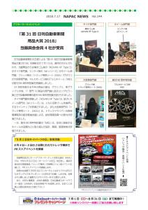 NAPAC NEWS144
