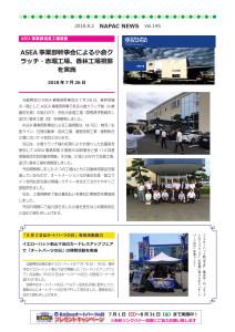 NAPAC NEWS145_1