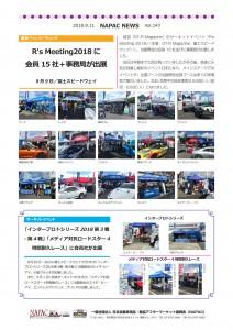 NAPAC NEWS147