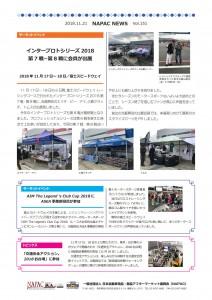 NAPAC NEWS151